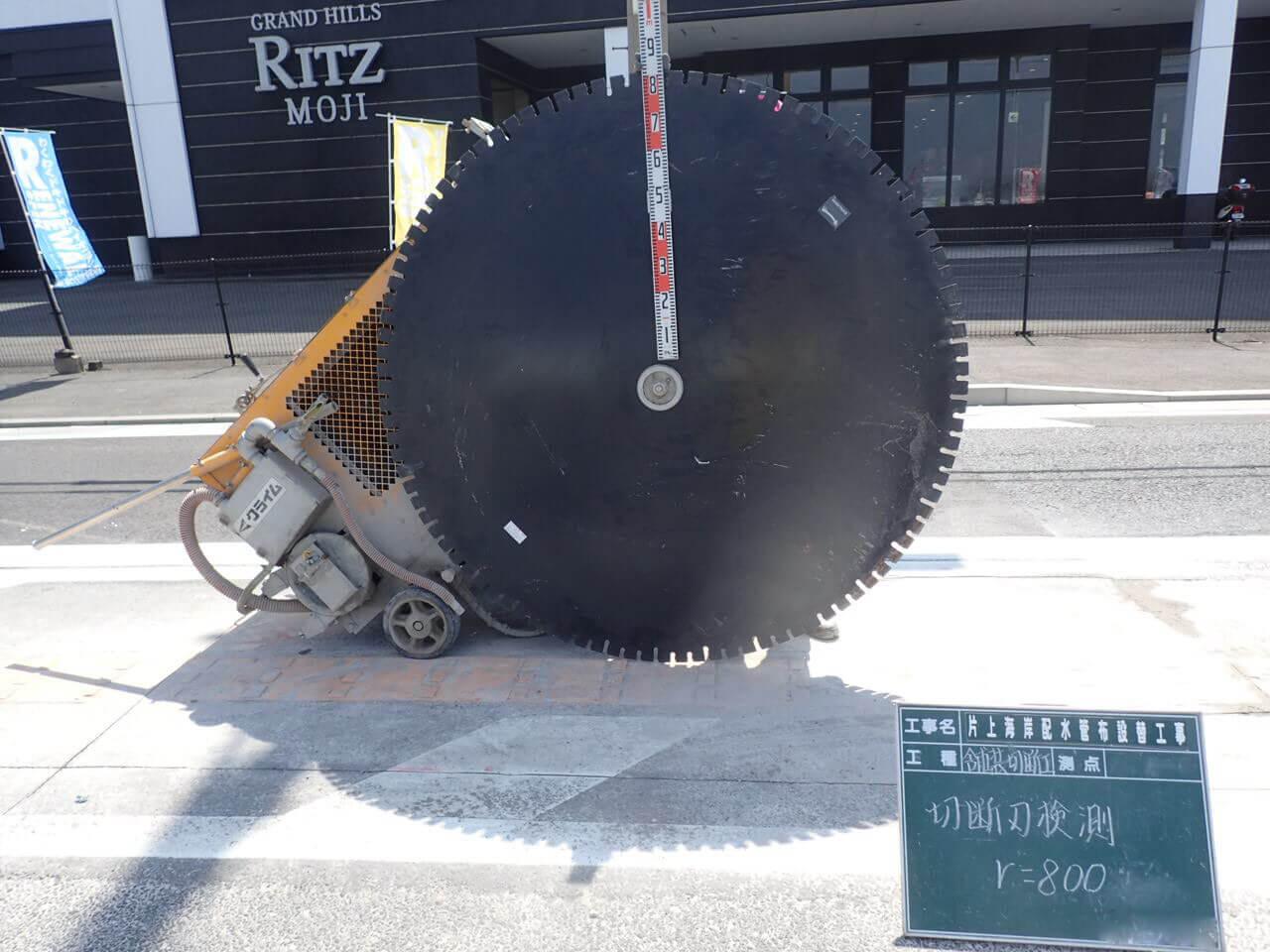 水道本管工事|半径800mmのカッター